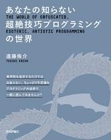 [表紙]あなたの知らない超絶技巧プログラミングの世界