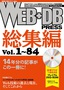 WEB+DB PRESS総集編[Vol.1~84]
