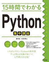 [表紙]15時間でわかる Python集中講座