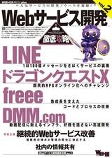 [表紙]Webサービス開発徹底攻略Vol.2