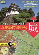 [表紙]この地にこの城を建てた理由(わけ) 凸凹地図で読み解く 日本の城