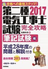 [表紙]2017年版 第二種電気工事士試験 完全攻略 筆記試験編