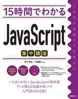 [表紙]15時間でわかる JavaScript集中講座