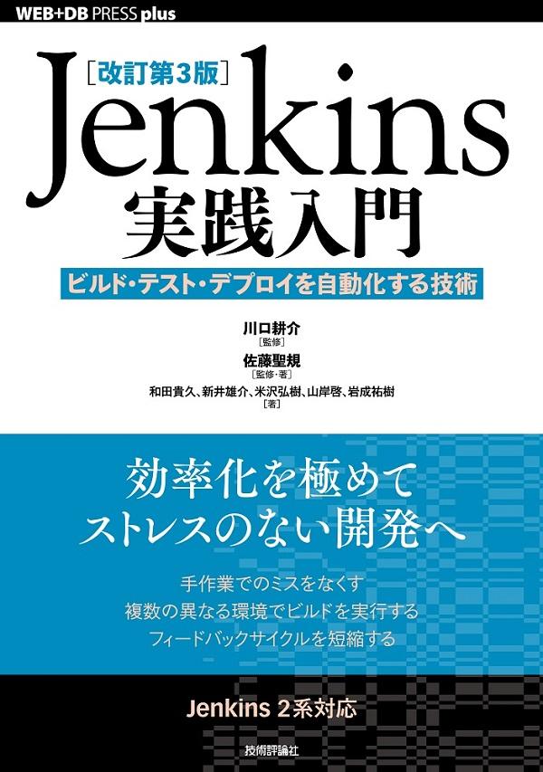 [表紙][改訂第3版]Jenkins実践入門 ――ビルド・テスト・デプロイを自動化する技術