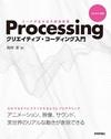 Processingで拡がるクリエイティブ・コーディングの世界