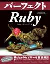 身の回りにあるRuby製のオープンソースなソフトウェア