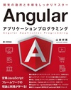 Angularを学んで,あなたも最先端Webエンジニアになろう!