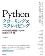 [表紙]Pythonクローリング&スクレイピング ―データ収集・解析のための実践開発ガイド―