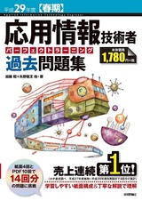 [表紙]平成29年度【春期】応用情報技術者 パーフェクトラーニング過去問題集