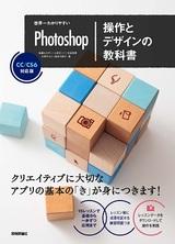 [表紙]世界一わかりやすいPhotoshop 操作とデザインの教科書 CC/CS6対応版