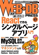 [表紙]WEB+DB PRESS Vol.97