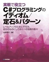 [表紙]実戦で役立つ C#プログラミングのイディオム/定