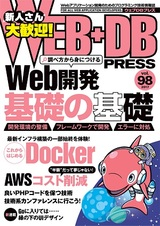 [表紙]WEB+DB PRESS Vol.98