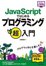 [表紙]JavaScriptではじめる プログラミング超入門