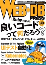 [表紙]WEB+DB PRESS Vol.99