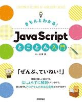 [表紙]きちんとわかる! JavaScript とことん入門