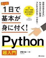 [表紙]たった1日で基本が身に付く! Python超入門