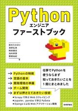 [表紙]Pythonエンジニア ファーストブック
