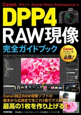 [表紙]Canon DPP4 Digital Photo Professional 4 RAW現像 完全ガイドブック