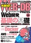 [表紙]WEB+DB PRESS Vol.98