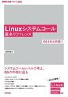 システムコールのちょっと深い(!?)基本―OSとユーザプログラムの実行が見えてくる