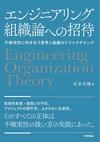 日本にアジャイルが普及しづらい本当の理由 ~不確実性に向き合うマネジメント論~