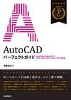 AutoCADの「あれ,どうやるんだっけ?」に答えます!