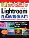 クラウド時代の新しいLightroomが登場!