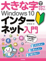 [表紙]大きな字でわかりやすい Windows 10 インターネット入門