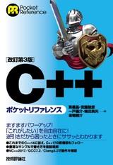 [表紙][改訂第3版]C++ポケットリファレンス