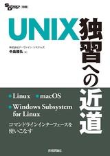 [表紙]UNIX独習への近道