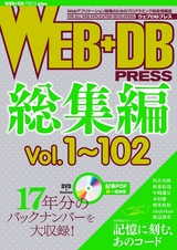 [表紙]WEB+DB PRESS総集編 [Vol.1~102]