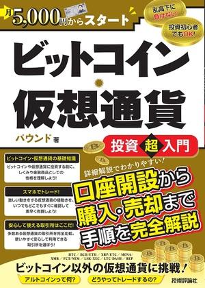ビットコイン 1000円投資