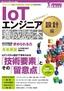 [表紙]IoT<wbr/>エンジニア養成読本 設計編