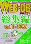 WEB+DB PRESS総集編 [Vol.1~102]