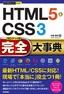 [表紙]今すぐ使えるかんたんPLUS+<br/>HTML