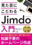 [表紙]見た目にこだわる Jimdo<wbr/>入門