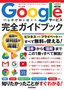 [表紙]Google<wbr/>サービス 完全ガイドブック
