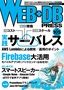[表紙]WEB+DB PRESS Vol.105