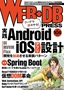 [表紙]WEB+DB PRESS Vol.106