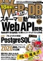 [表紙]WEB+DB PRESS Vol.108