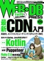 [表紙]WEB+DB PRESS Vol.109