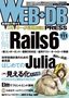 [表紙]WEB+DB PRESS Vol.111
