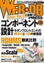 [表紙]WEB+DB PRESS Vol.112
