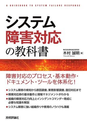 システム障害対応の教科書:書籍案内|技術評論社