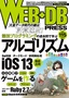 [表紙]WEB+DB PRESS Vol.115