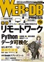 [表紙]WEB+DB PRESS Vol.118