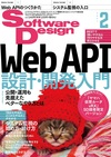 Software Design 2021年2月号