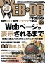 [表紙]WEB+DB PRESS Vol.120