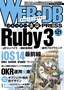 [表紙]WEB+DB PRESS Vol.121